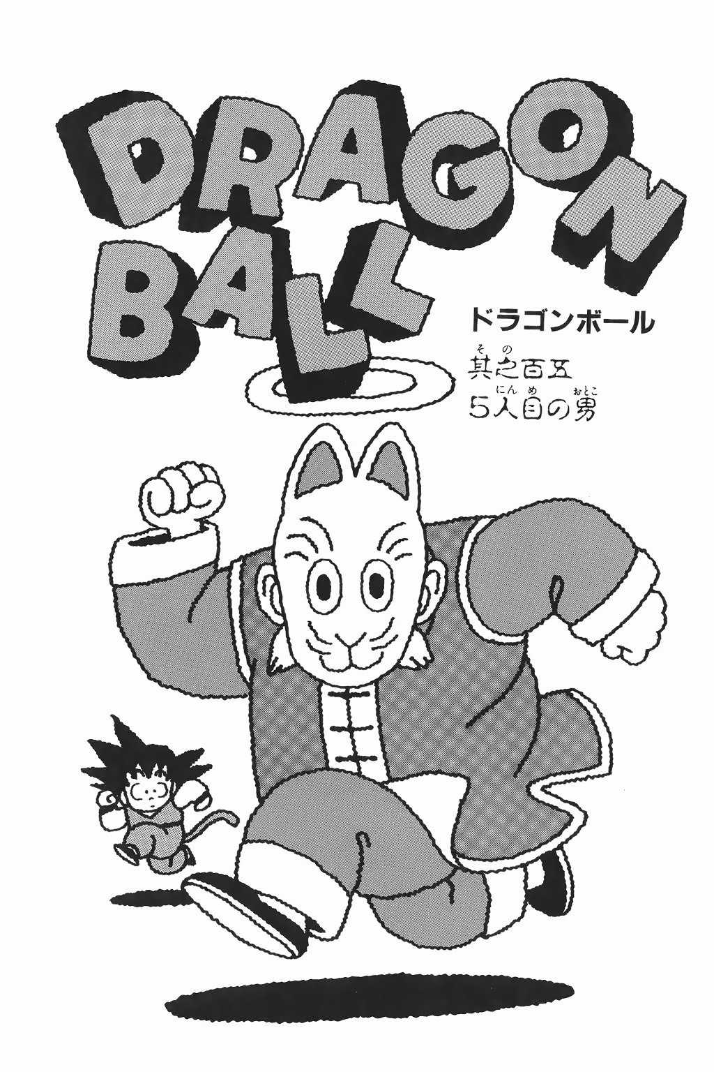 Dragon Ball Capítulo 105 [Manga]