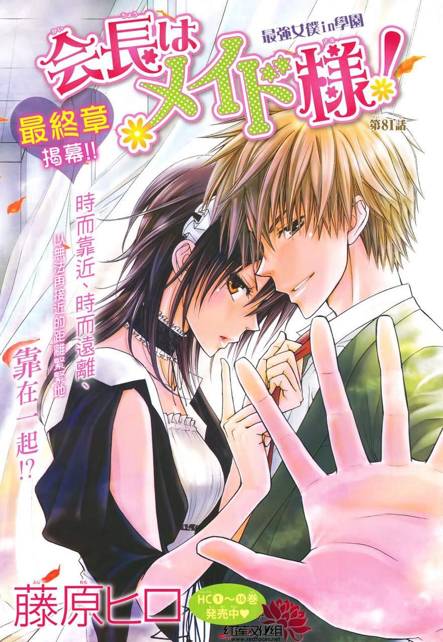 Kaichou Wa Maid-sama Capitulo 81 - Animextremist