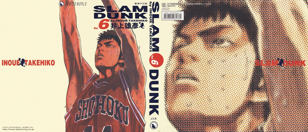 capitulo de slam dunk: